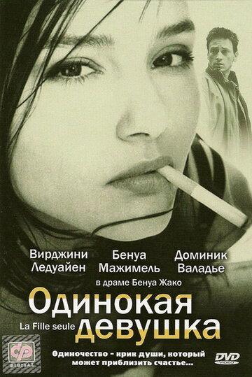 Одинокая девушка 1995