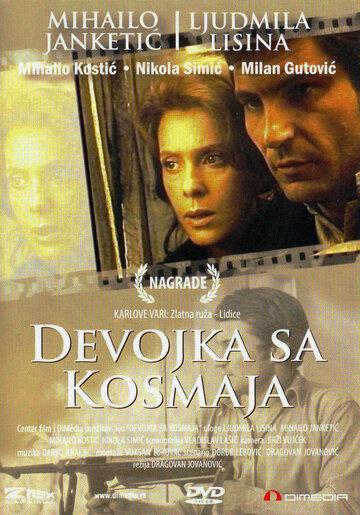 Девушка с мельницы (Devojka sa Kosmaja)