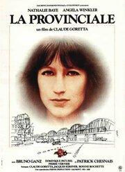 Провинциалка (1980)