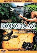 Коронадо (2003)