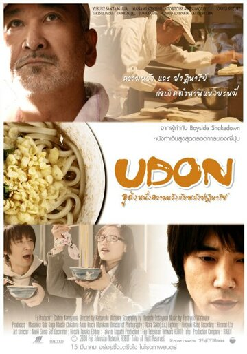 Удон (2006)