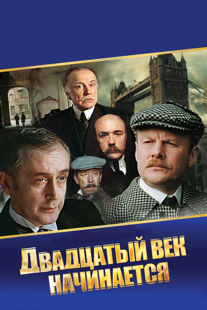 Фильмы Шерлок Холмс и доктор Ватсон: Двадцатый век начинается смотреть онлайн