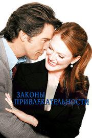 Законы привлекательности (2004)