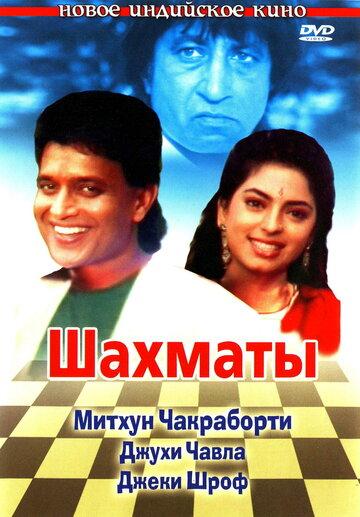 Шахматы (1993)