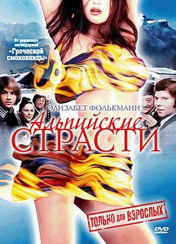 Альпийские страсти (1974)