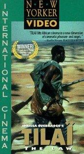 Вопрос чести (1990)
