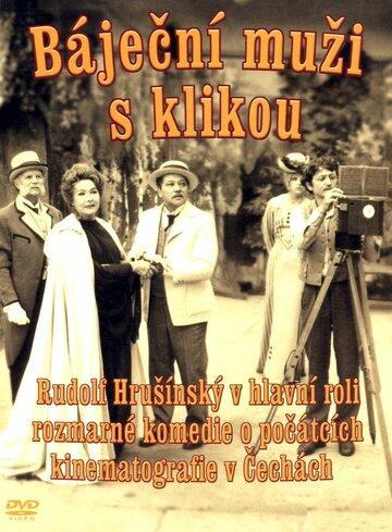 Великолепные мужчины с кинокамерой (Bajecni muzi s klikou)