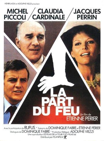 Неизбежная жертва (1977)