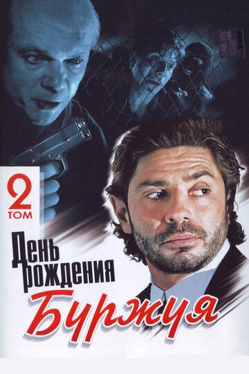 День рождения Буржуя (сериал, 1 сезон) (1999) — отзывы и рейтинг фильма