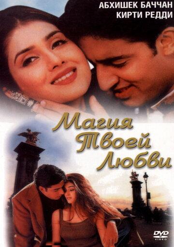 Магия твоей любви (2000)