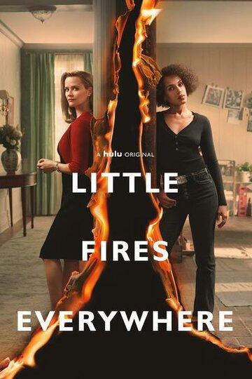 И повсюду тлеют пожары (2020)