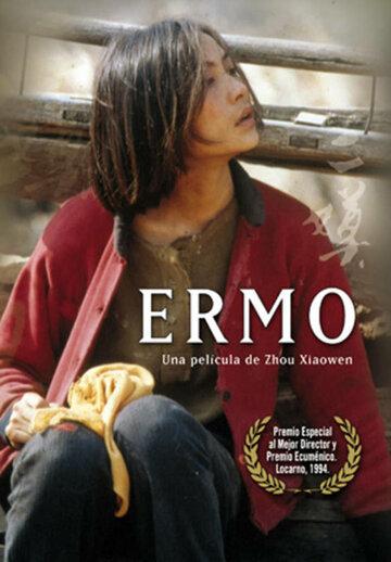 Эрмо (1994)