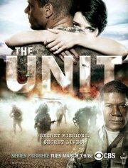 Отряд `Антитеррор` (2006)