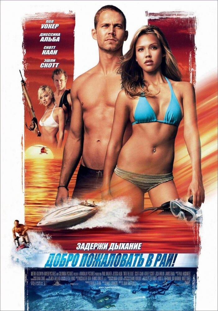 Секс 1 мужчина и 5 девушек на пляже на острове старый фильм