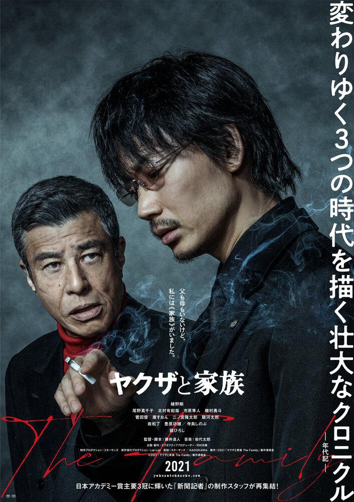 1402681 - Якудза и семья ✸ 2021 ✸ Япония
