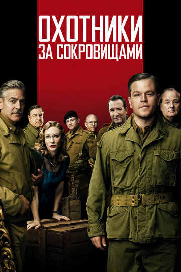 �������� �� ����������� (The Monuments Men)