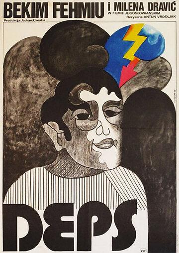 Преступник и его досье (1974)