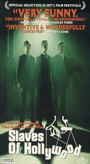 Slaves of Hollywood (1999)