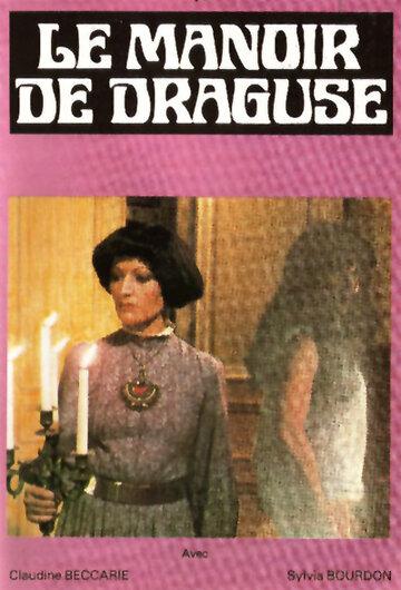 Поместье Драгуз (1976)