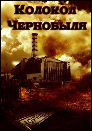 Колокол Чернобыля (1986)