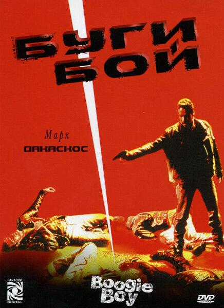 город буги 2012 смотреть онлайн: