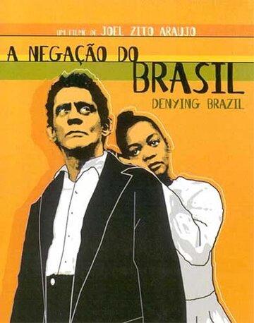Отрицание Бразилии (2000)
