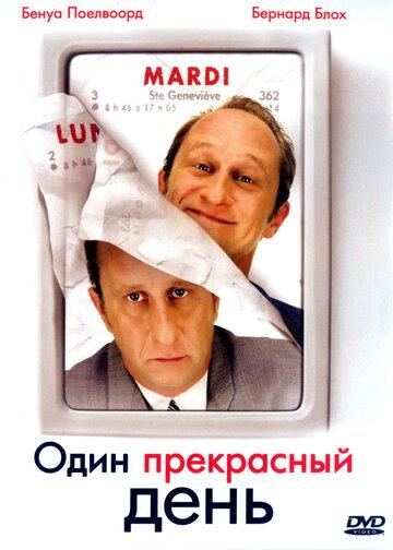 Один прекрасный день (2006)
