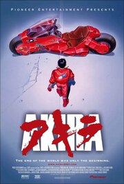 Акира (1988)