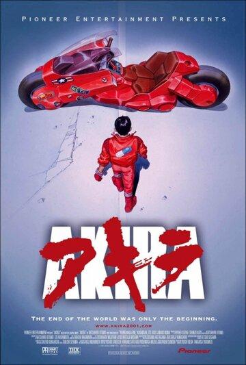 ����� (Akira)