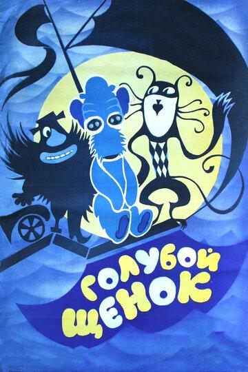Голубой щенок 1976