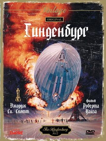 Фильм Гинденбург