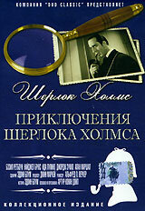 Приключения Шерлока Холмса (1939)
