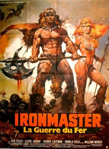 Повелитель железа (1983)