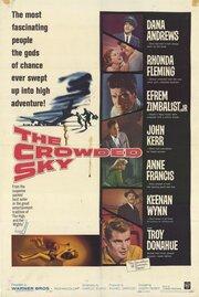 Заполненное небо (1960)