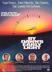 Ядерный рассвет (1990)