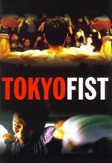 Токийский кулак (1995)