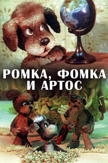 Ромка, Фомка и Артос (1989)