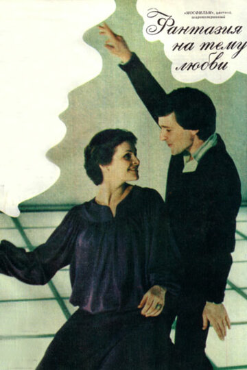 Фантазия на тему любви (1981)