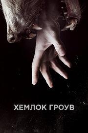 Смотреть Хемлок Гроув (2 сезон) (2014) в HD качестве 720p