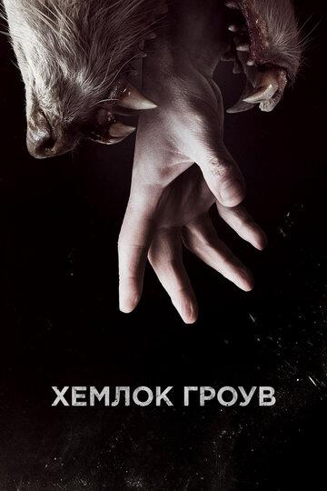 Хемлок Гроув (2013) полный фильм онлайн