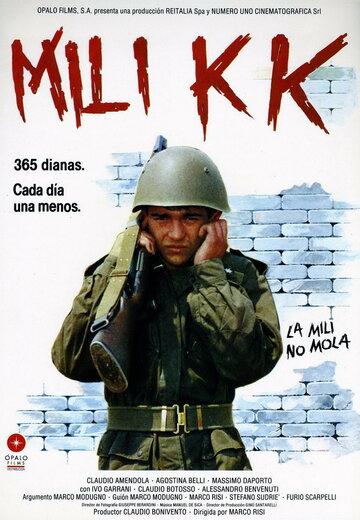 Солдаты: 365 дней до дембеля (1987)