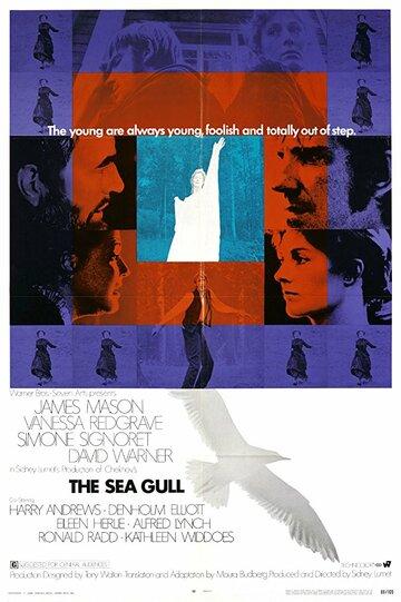 Чайка (1968)