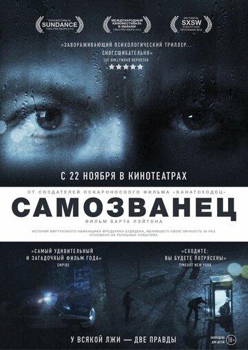 Самозванец (2012) полный фильм