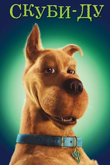 �����-�� (Scooby-Doo)