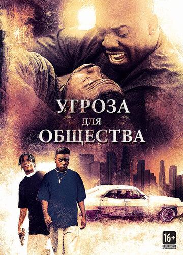 Фильм Угроза для общества