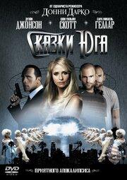Сказки юга (2006)