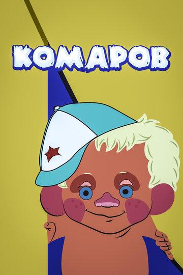 Комаров (1975)