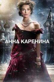 Смотреть онлайн Анна Каренина