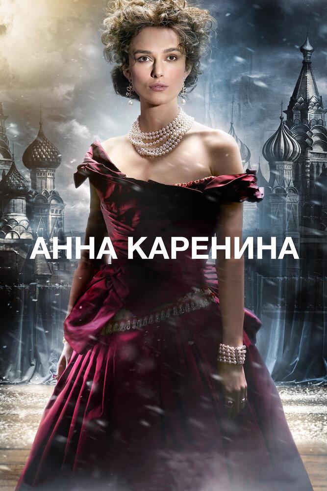 Анна Каренiна (2013) українською