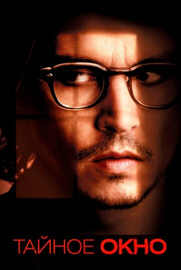 ������ ���� (Secret Window)